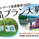 , (日本語) 六甲ミーツ・アート芸術散歩2021 公募