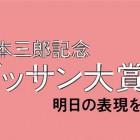, (日本語) 第6回 宮本三郎記念デッサン大賞展「明日の表現を拓く」