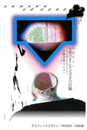 Daisuke Kuroda Exhibition
