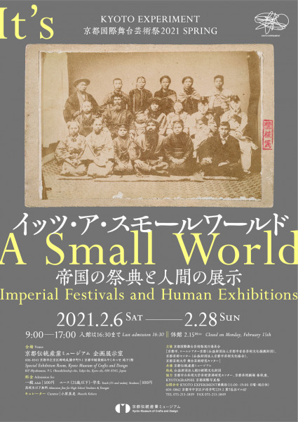 """[KYOTO EXPERIMENT 2021 SPRING] Masashi Kohara """"It's a Small World: Imperial Festival and Human Exhibition"""""""