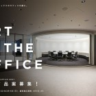 , 第14回 ART IN THE OFFICE 2021 公募