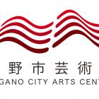 , (日本語) 長野市芸術館開館5周年記念フェスティバル 市内作家によるアート・グループ展 作品募集