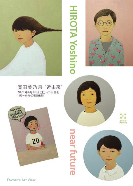 """Mino Hirota """"Near Future"""""""