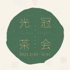, 【協力イベント】京都まちじゅうアートプロジェクト「光冠茶会 国際人類観測年」