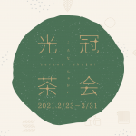 スクリーンショット 2021-03-11 21.24.12