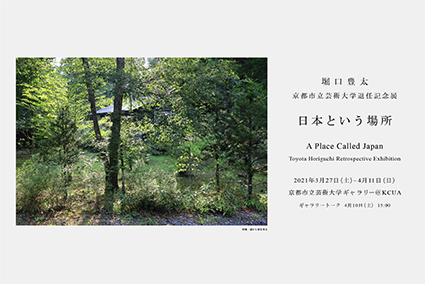 Toyota Horiguchi Retrospective Exhibition  A Place Called Japan