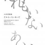 tsukimisou_aiyamada_flyer_omote