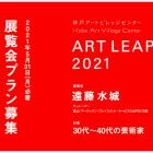 , 公募|神戸アートビレッジセンター「ART LEAP 2021」