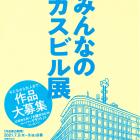 , 生きた建築ミュージアムフェスティバル大阪2021 連携プログラム 「みんなのガスビル展」作品募集