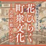 hanahiraku_slider-680x272
