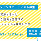 , (日本語) 八戸ポータルミュージアム 2021年度レジデンスアーティスト募集
