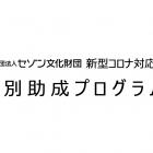 , (日本語) 公益財団法人セゾン文化財団 新型コロナ対応特別助成プログラム