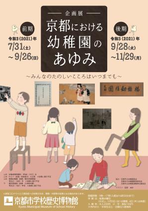 京都における幼稚園のあゆみ