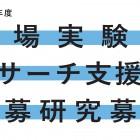, 京都芸術大学 舞台芸術研究センター 2022年度共同研究(劇場実験型・リサーチ支援型)公募事業の募集