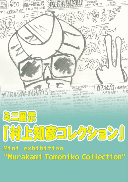murakami-collection-web
