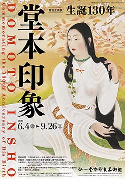 DOMOTO INSHO:Commemorating the 130th Anniversary of His Birth