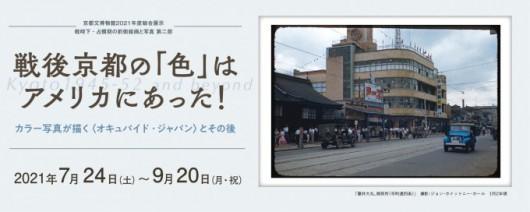 Kyoto1945-52andbeyond_slider-680x272