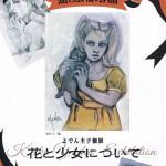 '21よでん圭子個展 花と少女について 表