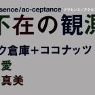 , 【協力展覧会】ab-sence/ac-ceptance 不在の観測