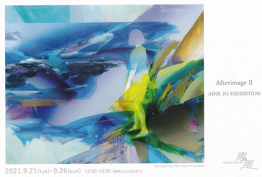 JO Aine Exhibition