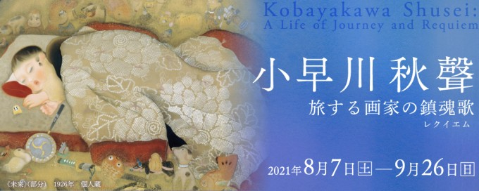 "Exhibition ""Kobayakawa Shusei : A Life of Journey and Requiem"""