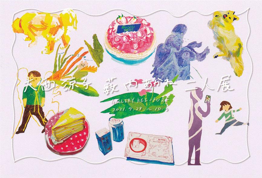 ONISHI Ryoko Exhibition