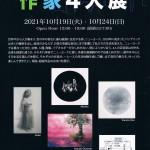 '21ニューヨークで活動する作家4人展 日本語面
