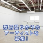 , (日本語) アーツ前橋 滞在制作 令和3年 群馬県ゆかりのアーティストを募集!