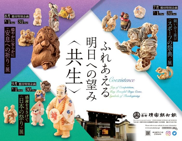 """Special Exhibition """"JAPANESE FESTIVALS"""""""