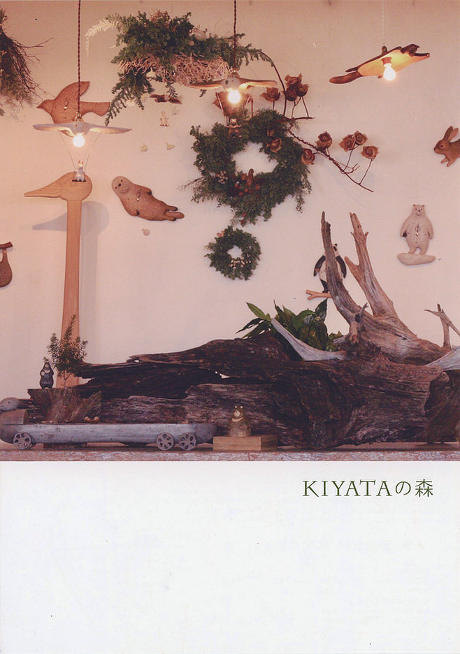 KIYATA の 森 2021
