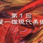 , 第1回白髪一雄現代美術賞